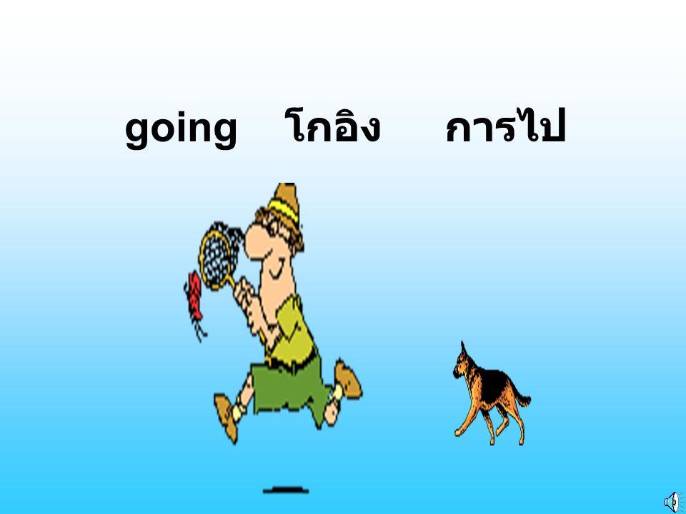 going โกอิง การไป