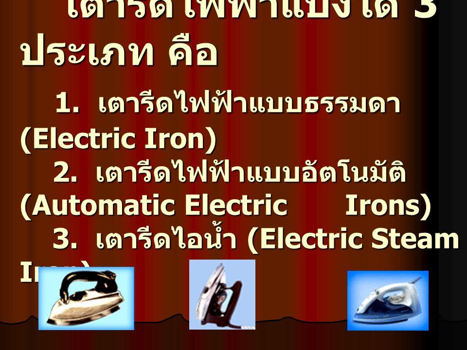 เตารีดไฟฟ้าแบ่งได้ 3 ประเภท คือ 1