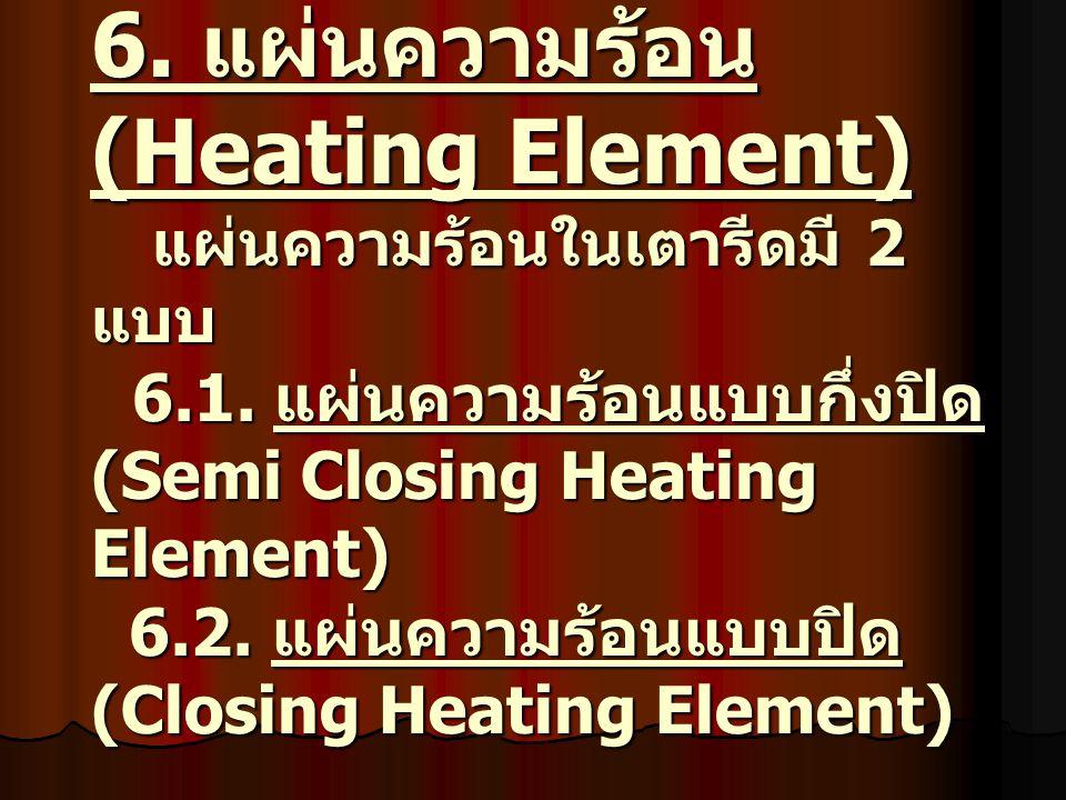 6. แผ่นความร้อน (Heating Element) แผ่นความร้อนในเตารีดมี 2 แบบ 6. 1