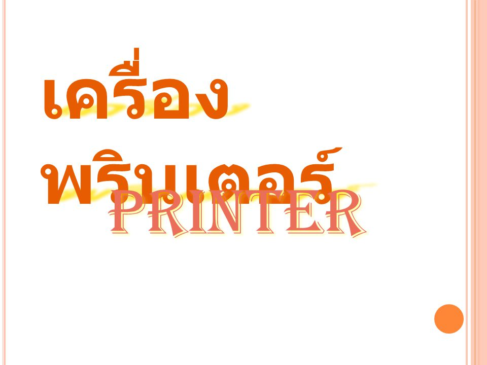 เครื่องพรินเตอร์ Printer