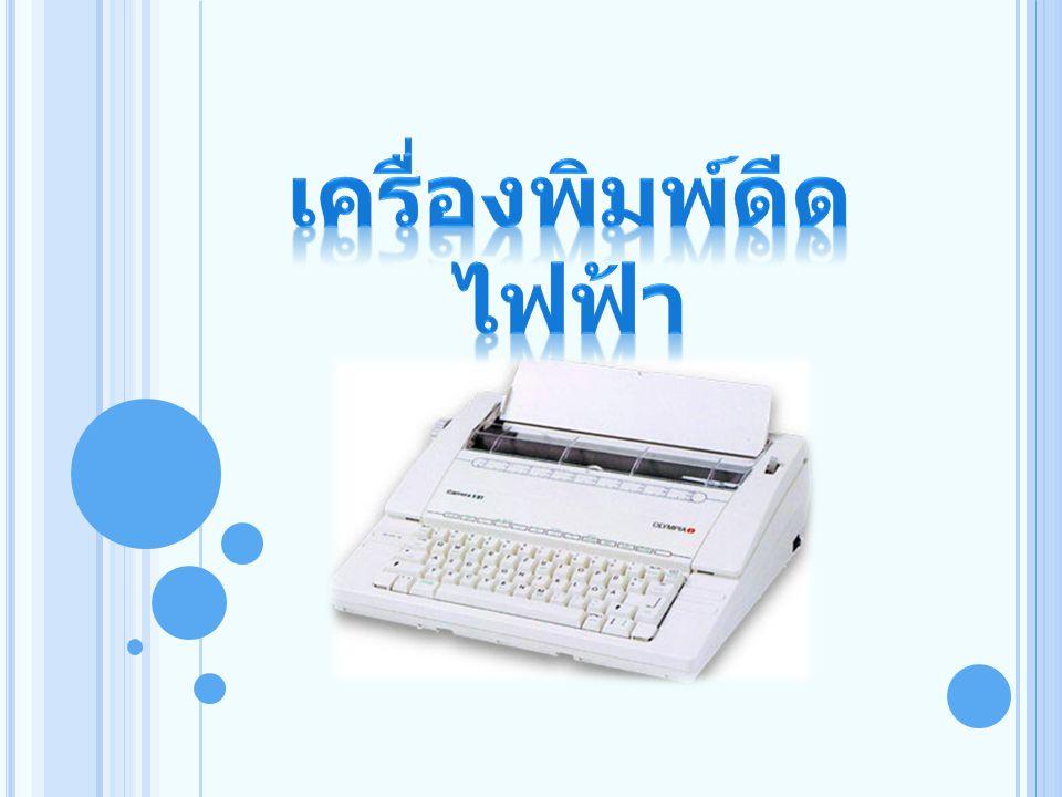 เครื่องพิมพ์ดีดไฟฟ้า