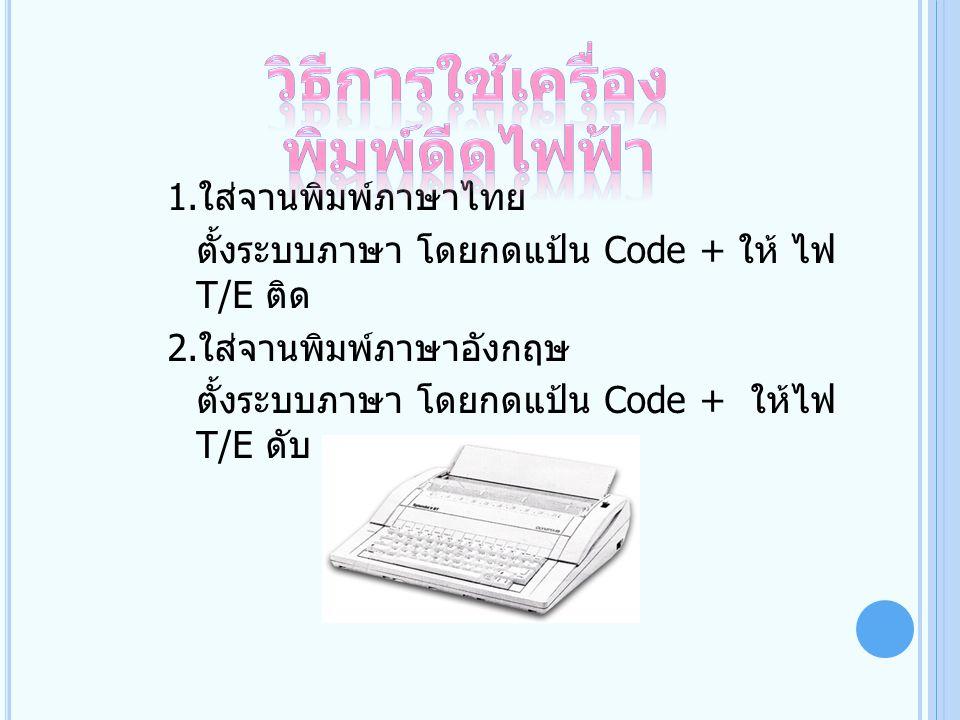 วิธีการใช้เครื่องพิมพ์ดีดไฟฟ้า