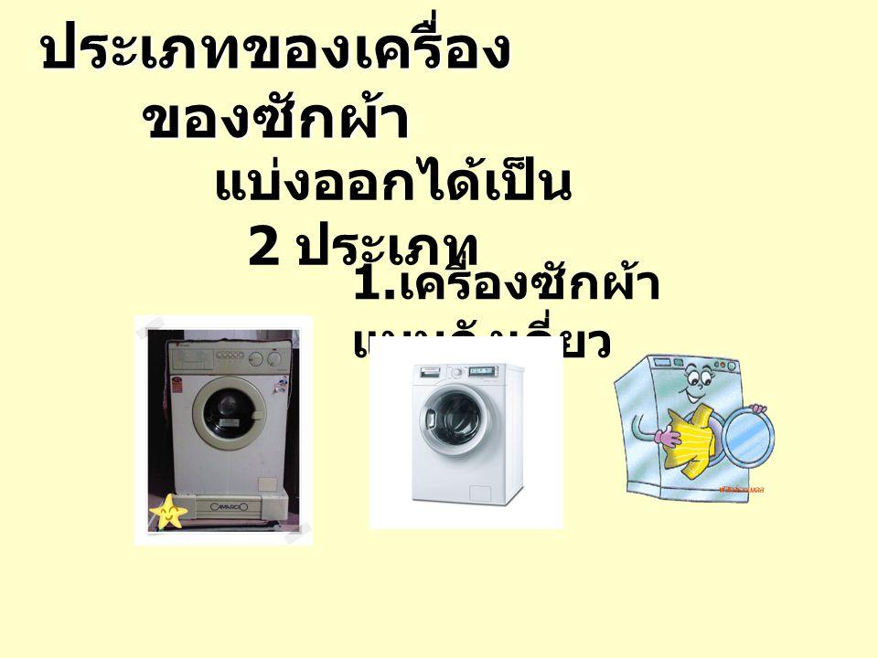 ประเภทของเครื่องของซักผ้า