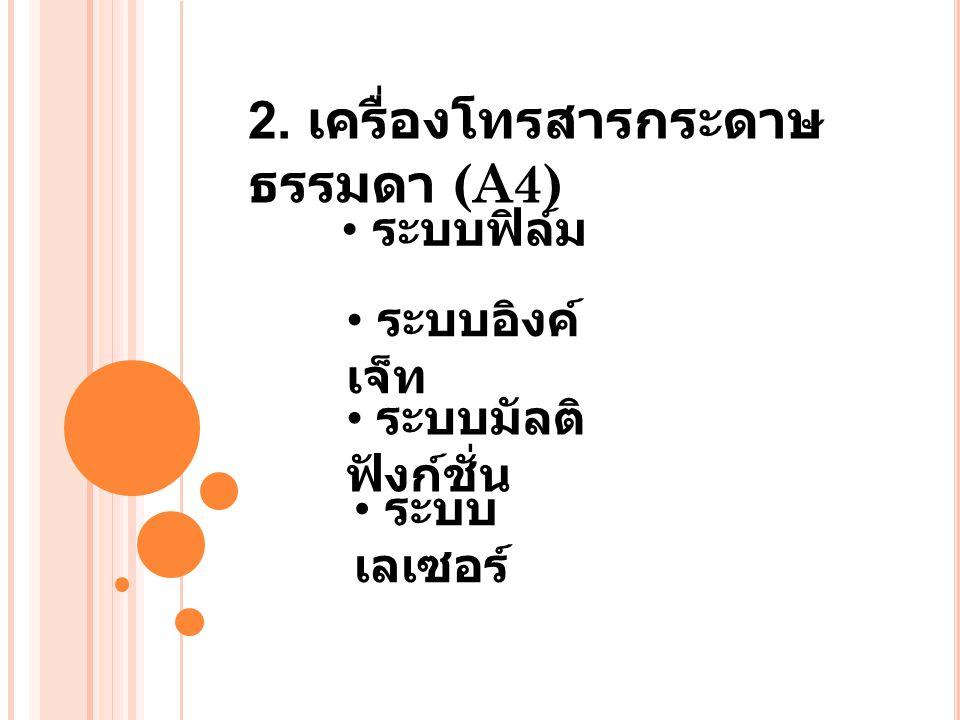 2. เครื่องโทรสารกระดาษธรรมดา (A4)