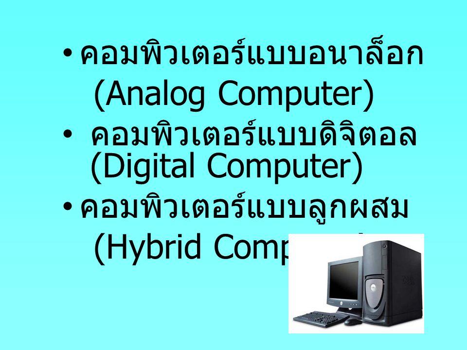 คอมพิวเตอร์แบบอนาล็อก