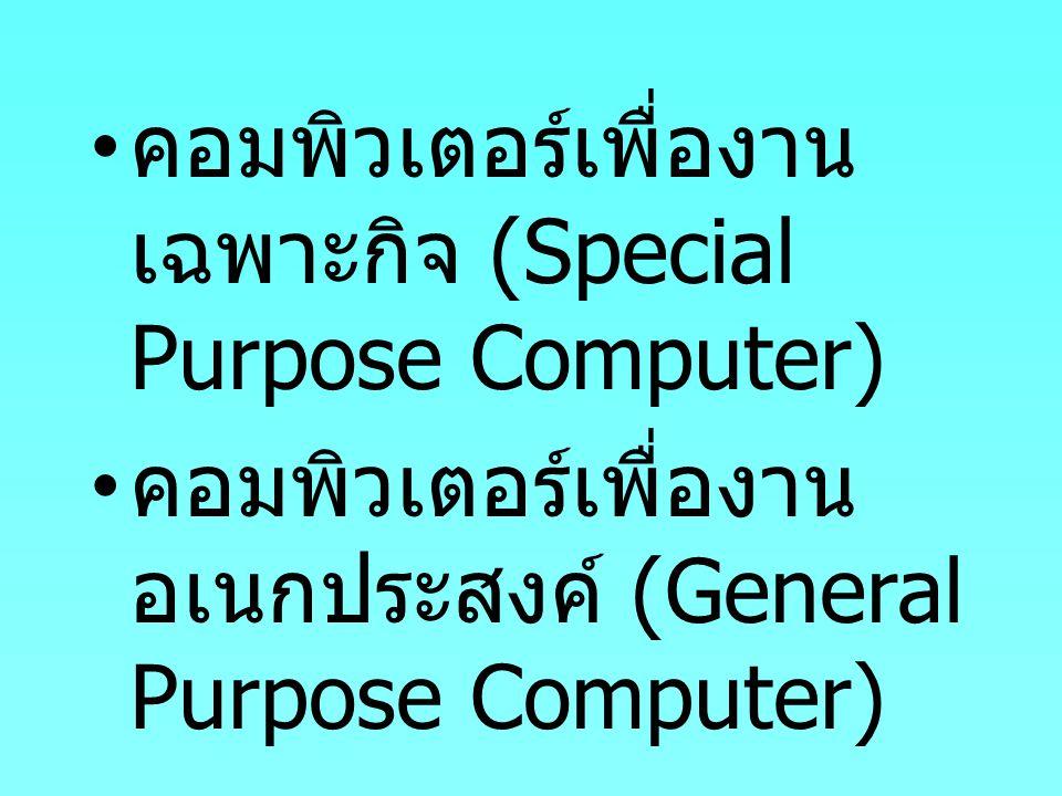 คอมพิวเตอร์เพื่องานเฉพาะกิจ (Special Purpose Computer)