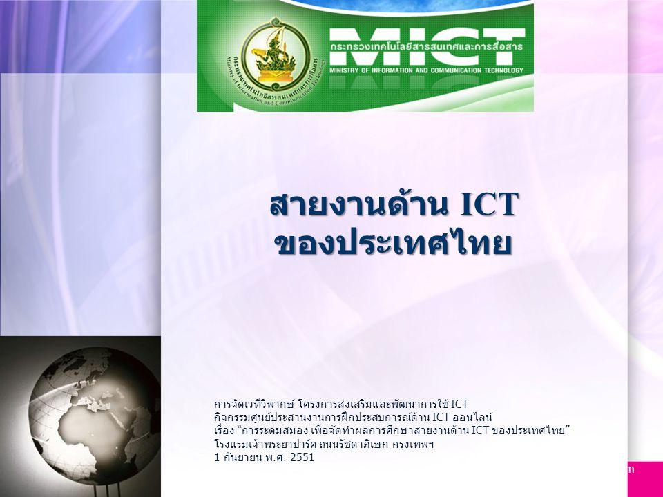 สายงานด้าน ICT ของประเทศไทย