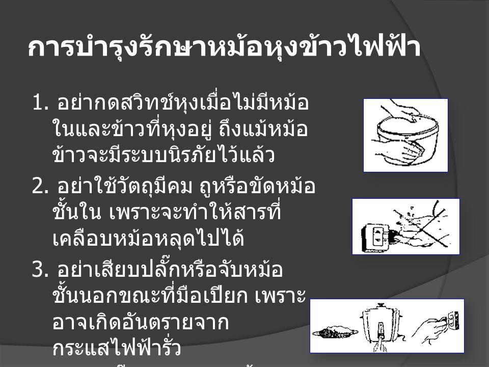 การบำรุงรักษาหม้อหุงข้าวไฟฟ้า
