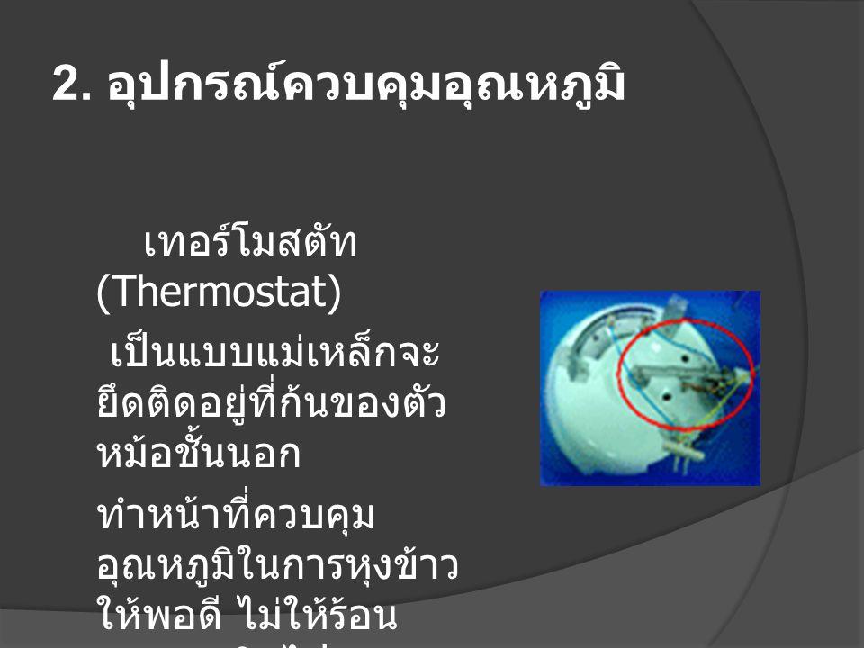 2. อุปกรณ์ควบคุมอุณหภูมิ