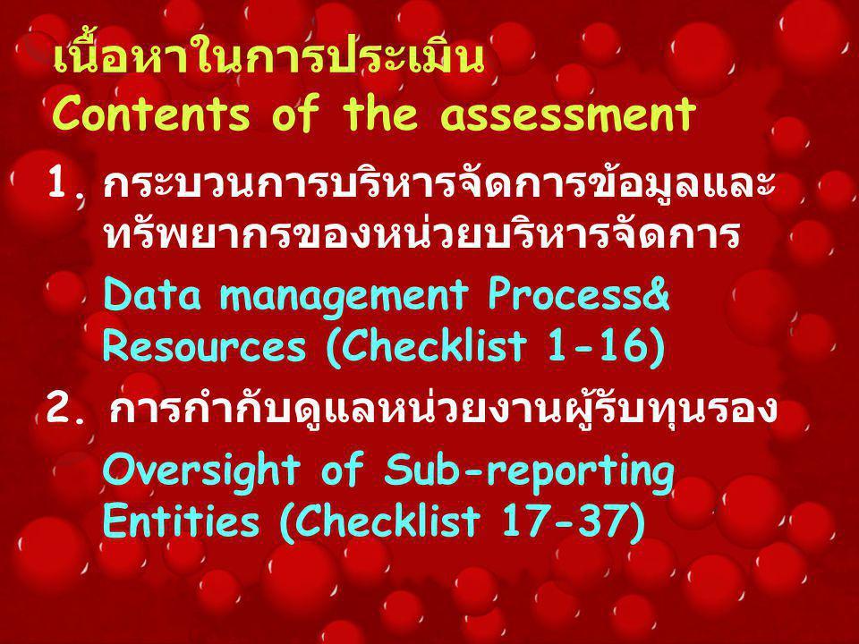 เนื้อหาในการประเมิน Contents of the assessment