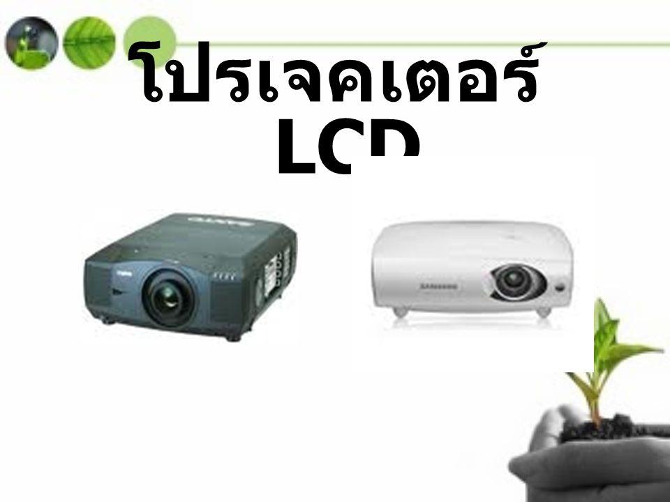 โปรเจคเตอร์ LCD