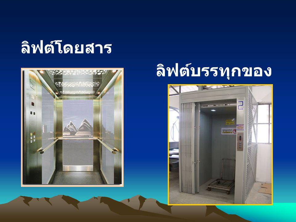 ลิฟต์โดยสาร ลิฟต์บรรทุกของ
