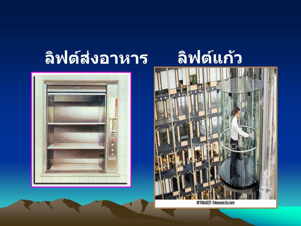 ลิฟต์ส่งอาหาร ลิฟต์แก้ว