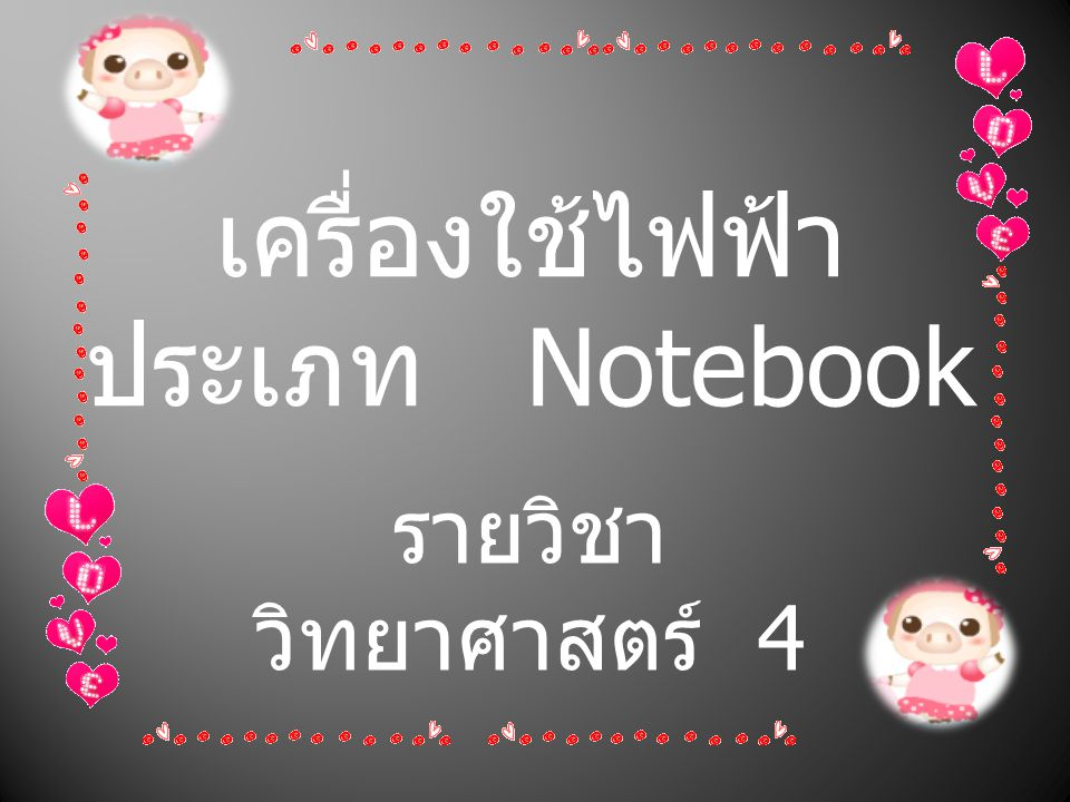 เครื่องใช้ไฟฟ้าประเภท Notebook