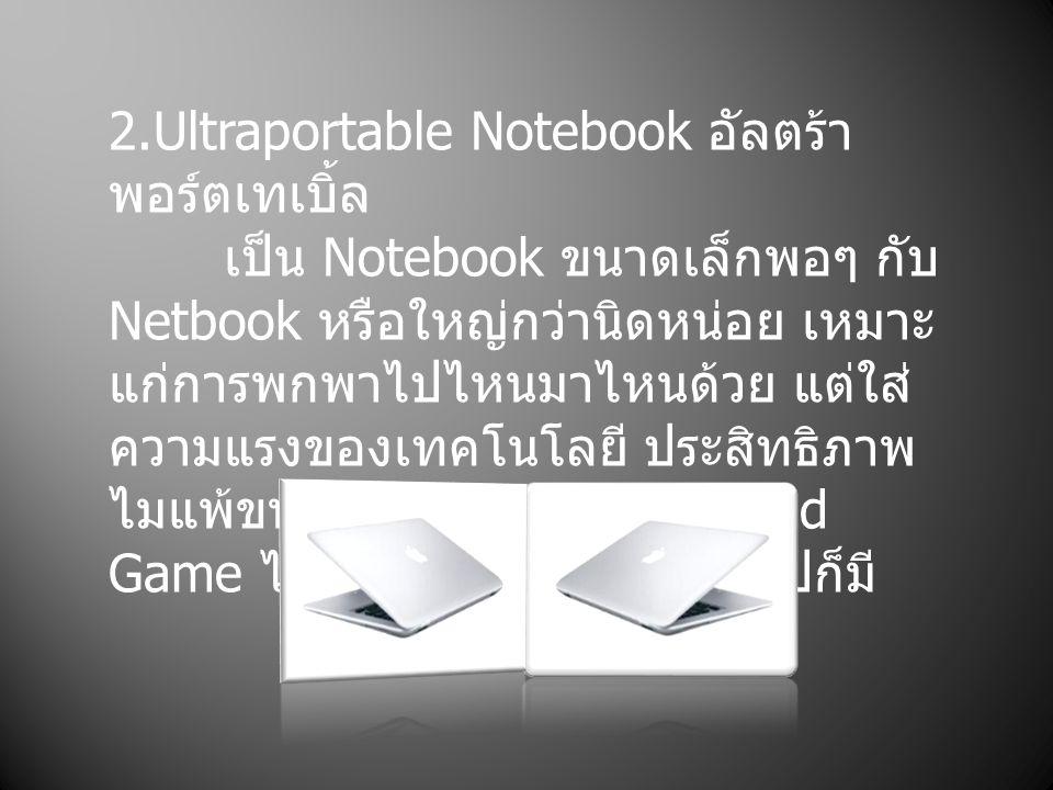 2.Ultraportable Notebook อัลตร้าพอร์ตเทเบิ้ล