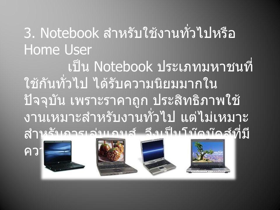 3. Notebook สำหรับใช้งานทั่วไปหรือ Home User
