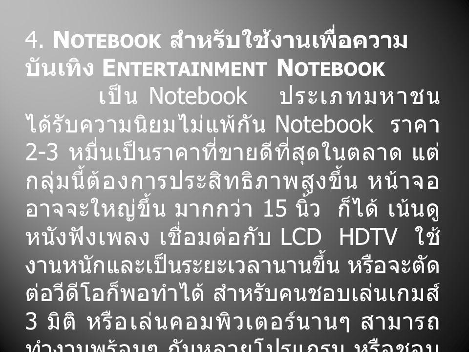 4. Notebook สำหรับใช้งานเพื่อความบันเทิง Entertainment Notebook