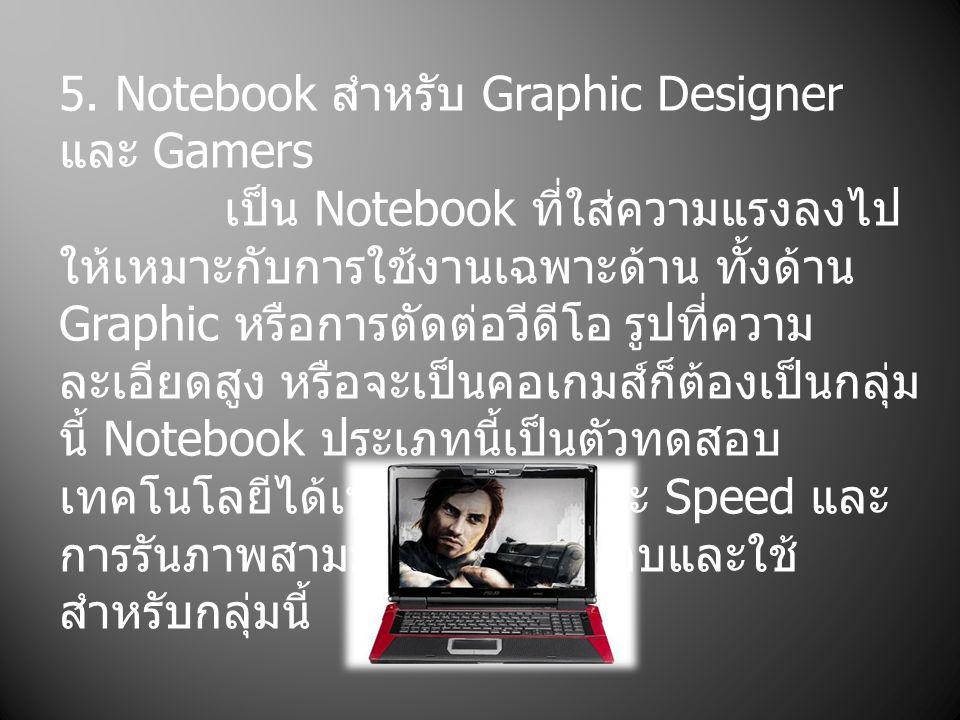 5. Notebook สำหรับ Graphic Designer และ Gamers