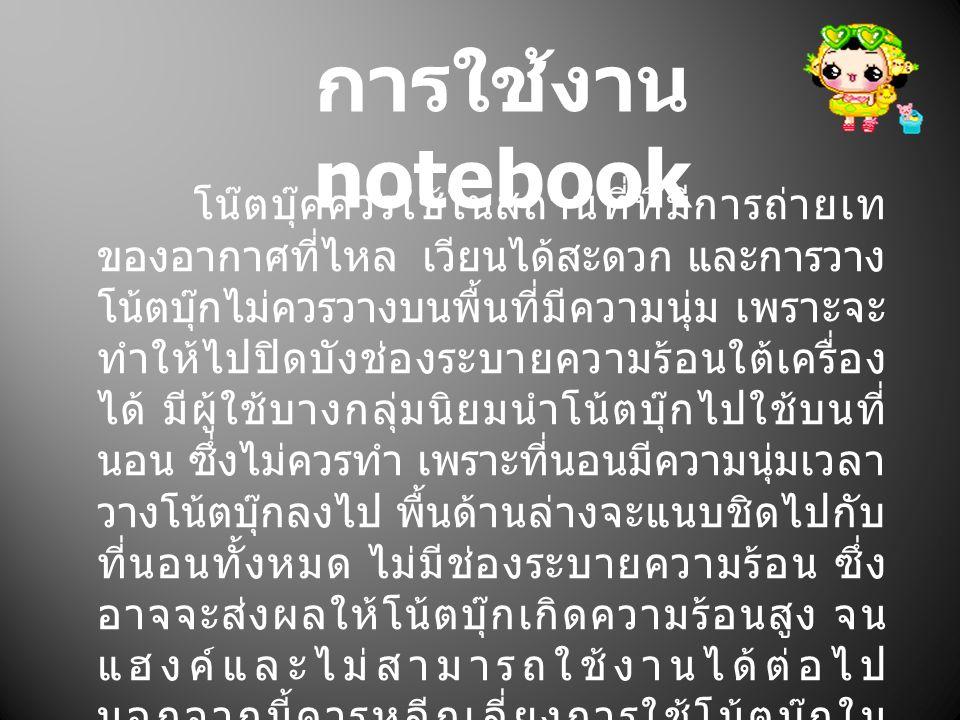 การใช้งาน notebook