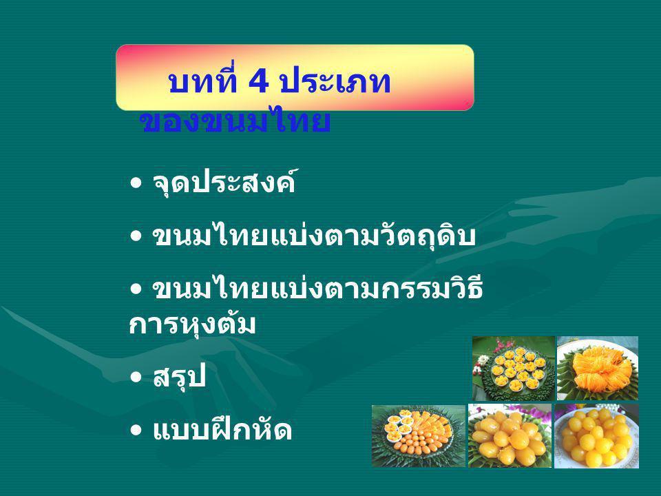 บทที่ 4 ประเภทของขนมไทย