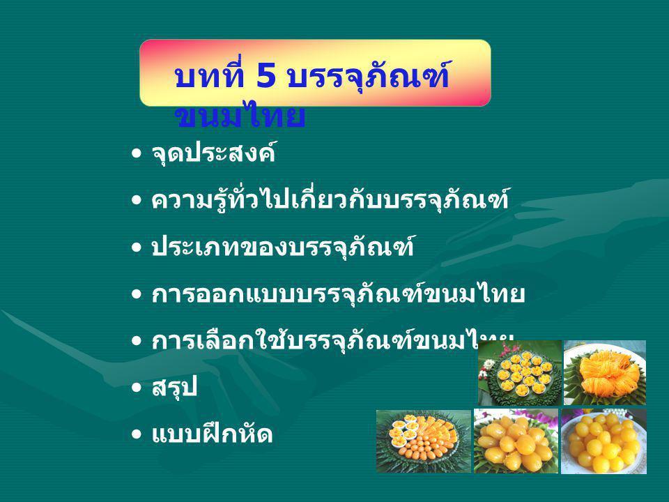บทที่ 5 บรรจุภัณฑ์ขนมไทย
