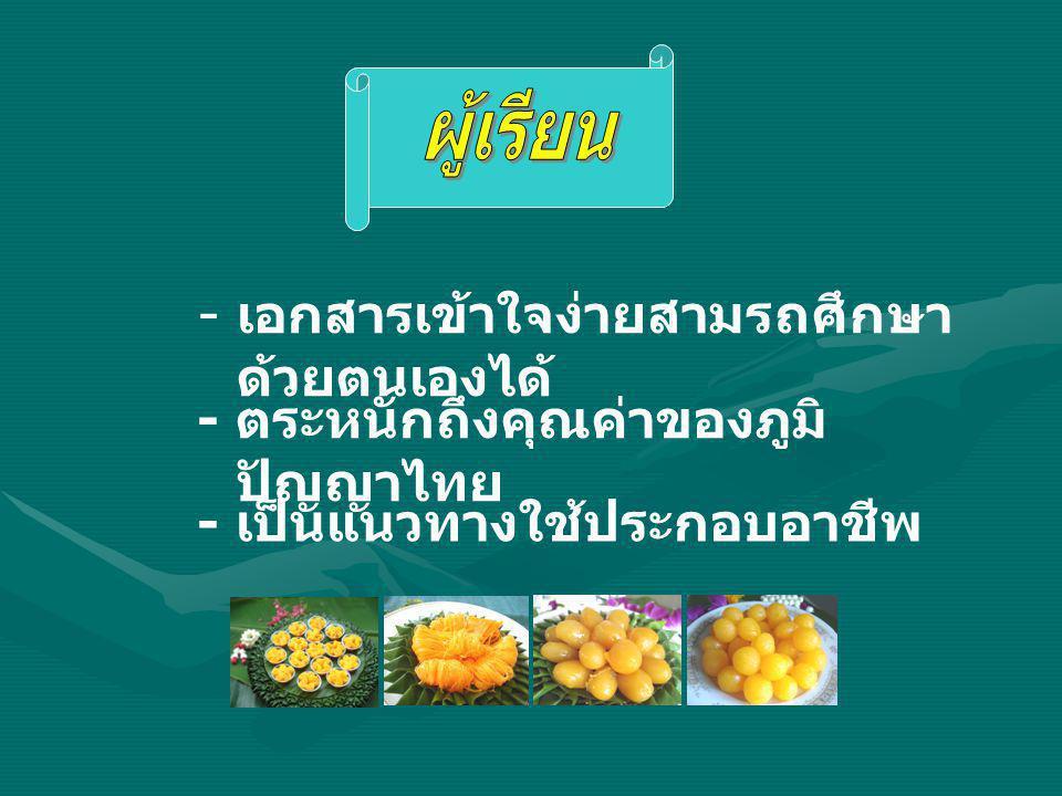 ผู้เรียน เอกสารเข้าใจง่ายสามรถศึกษาด้วยตนเองได้ - ตระหนักถึงคุณค่าของภูมิปัญญาไทย.
