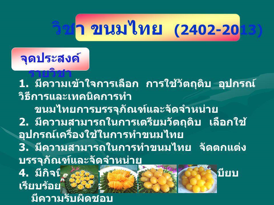 วิชา ขนมไทย (2402-2013) จุดประสงค์รายวิชา