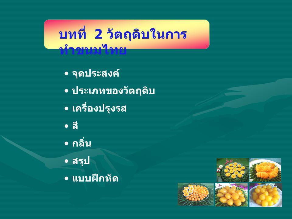 บทที่ 2 วัตถุดิบในการทำขนมไทย