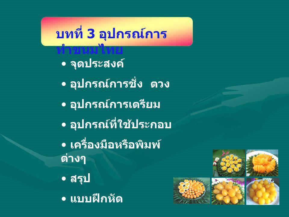 บทที่ 3 อุปกรณ์การทำขนมไทย