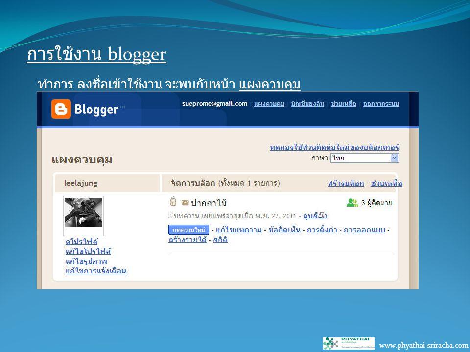 การใช้งาน blogger ทำการ ลงชื่อเข้าใช้งาน จะพบกับหน้า แผงควบคุม