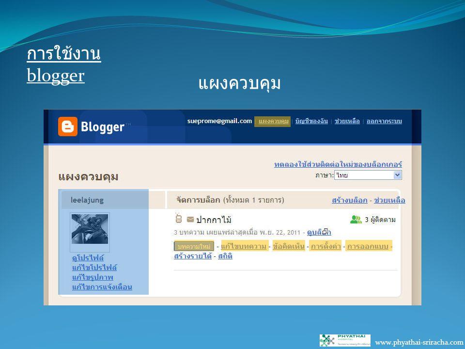 การใช้งาน blogger แผงควบคุม www.phyathai-sriracha.com