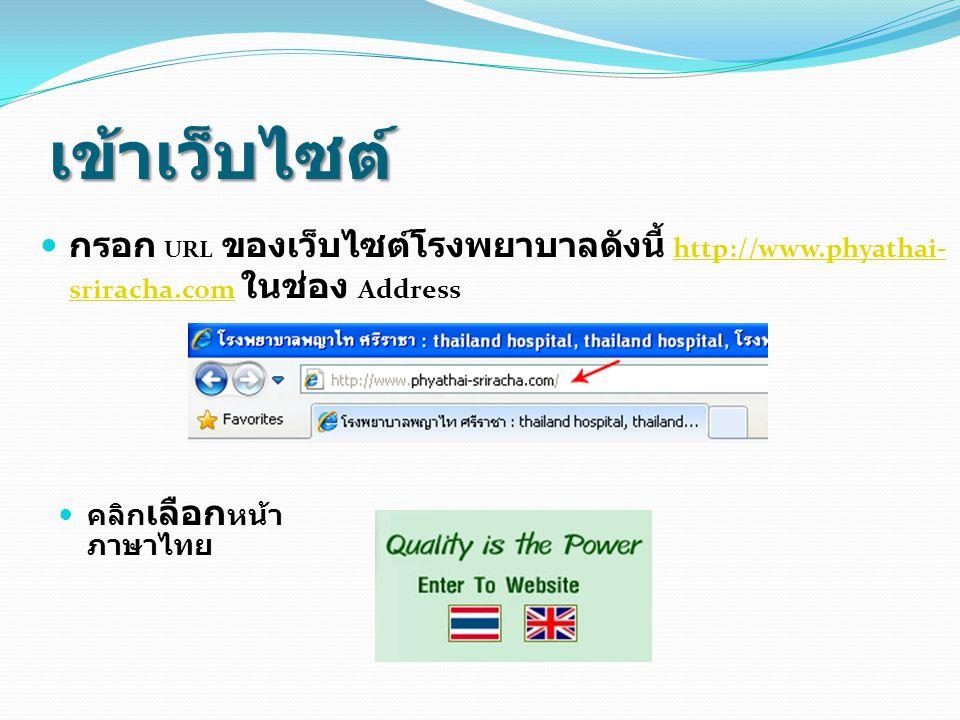 เข้าเว็บไซต์ กรอก URL ของเว็บไซต์โรงพยาบาลดังนี้ http://www.phyathai-sriracha.com ในช่อง Address.