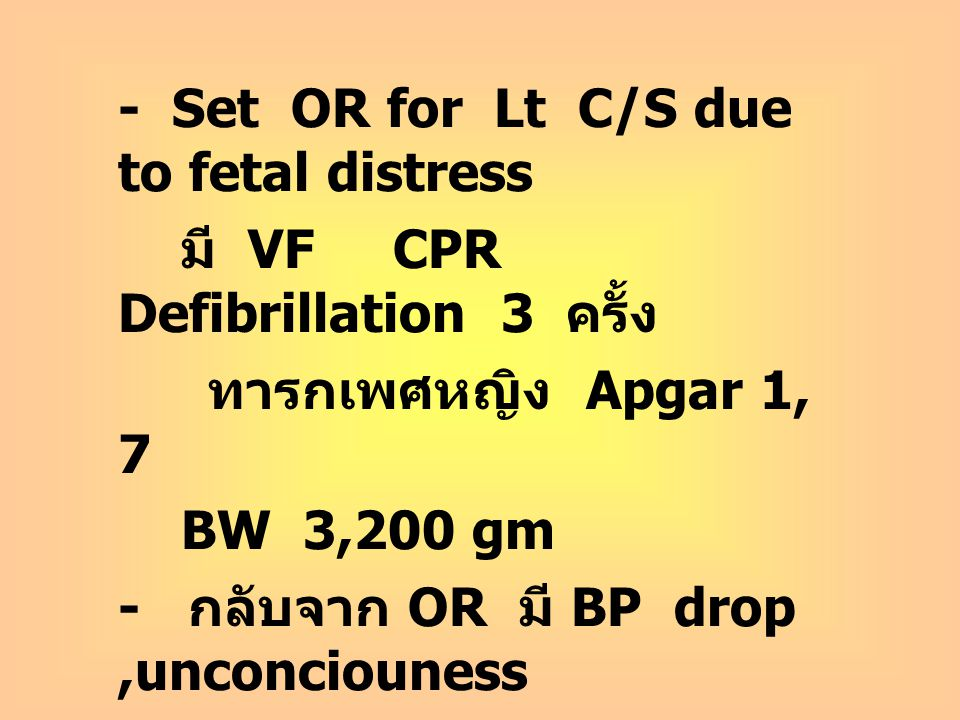 - Set OR for Lt C/S due to fetal distress