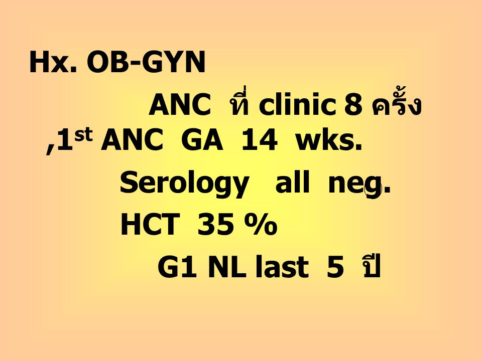 Hx. OB-GYN ANC ที่ clinic 8 ครั้ง ,1st ANC GA 14 wks.