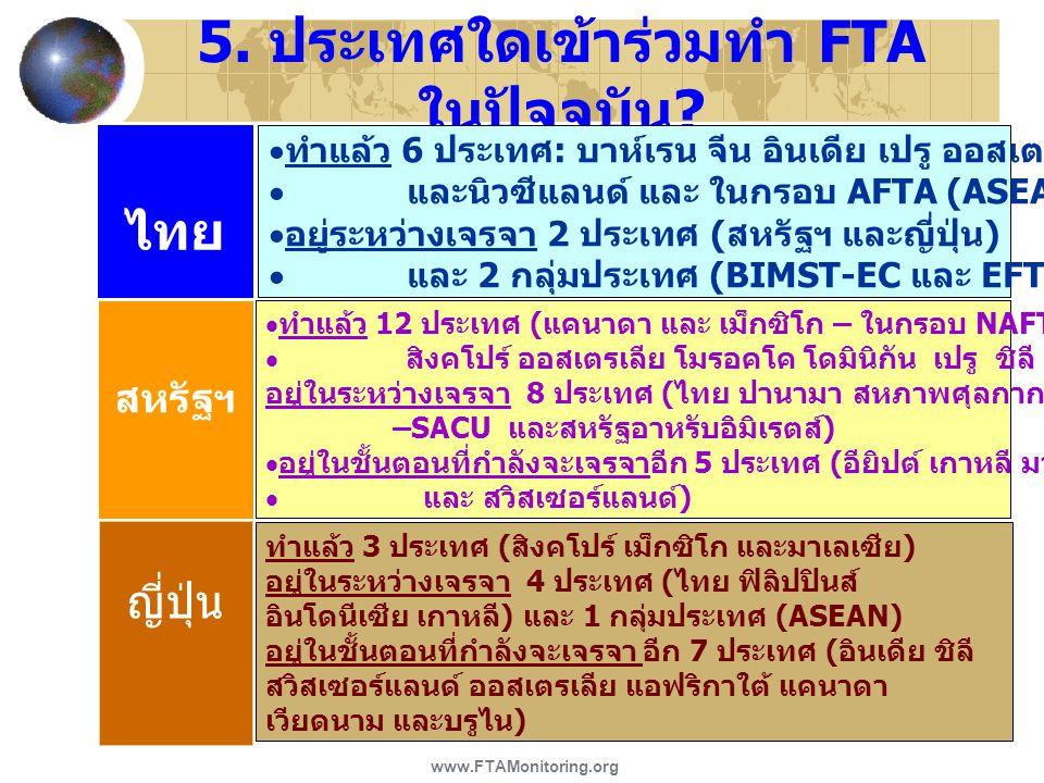 5. ประเทศใดเข้าร่วมทำ FTA ในปัจจุบัน