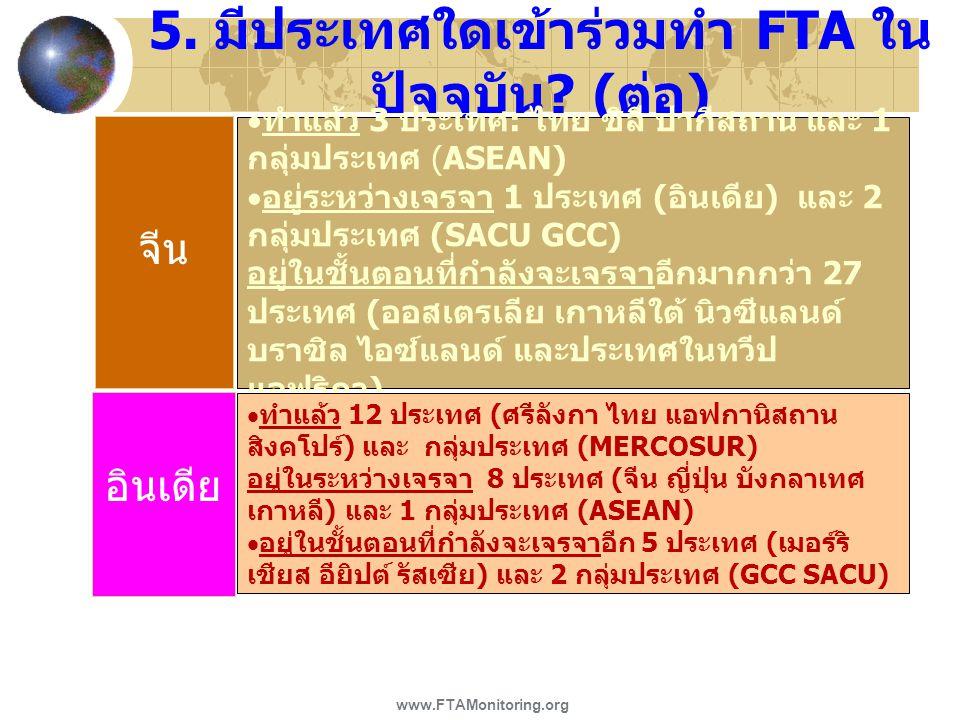 5. มีประเทศใดเข้าร่วมทำ FTA ในปัจจุบัน (ต่อ)