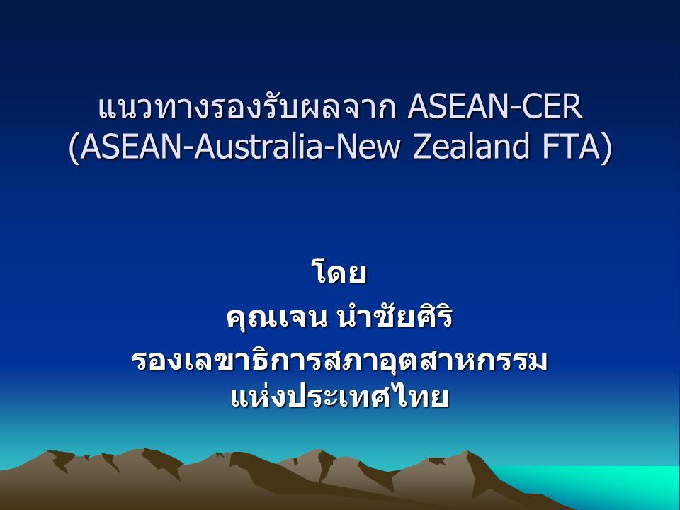 แนวทางรองรับผลจาก ASEAN-CER (ASEAN-Australia-New Zealand FTA)