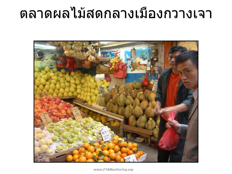 ตลาดผลไม้สดกลางเมืองกวางเจา