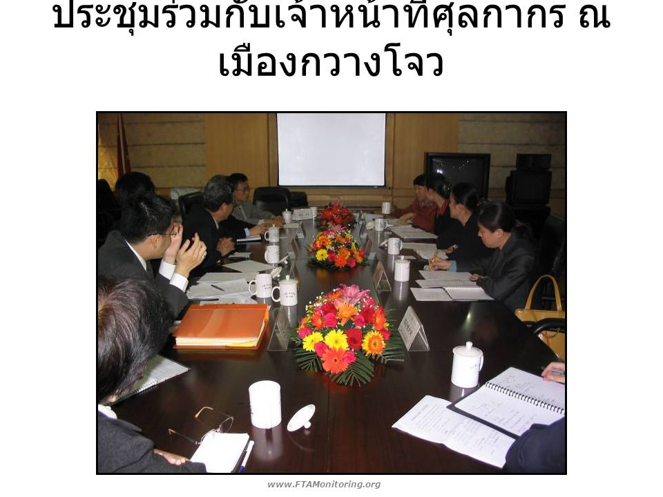 ประชุมร่วมกับเจ้าหน้าที่ศุลกากร ณ เมืองกวางโจว