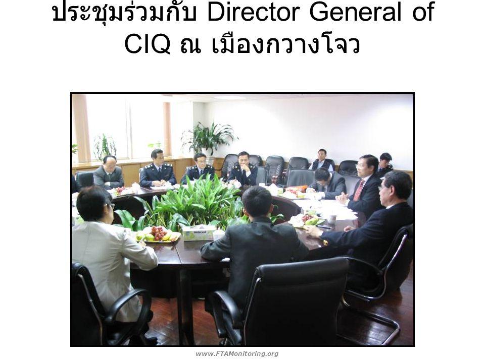 ประชุมร่วมกับ Director General of CIQ ณ เมืองกวางโจว