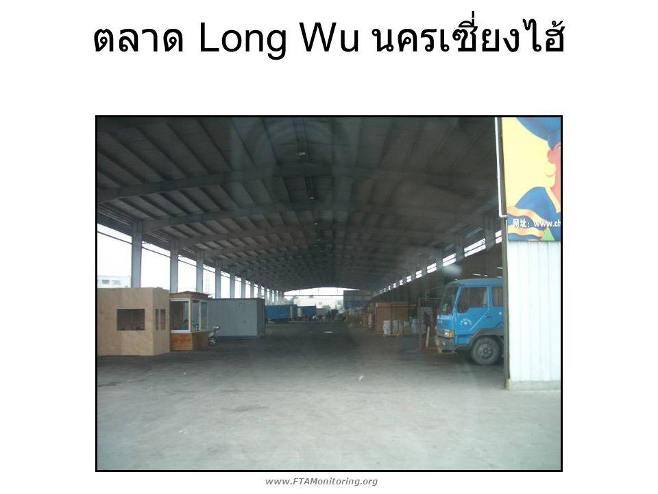 ตลาด Long Wu นครเซี่ยงไฮ้