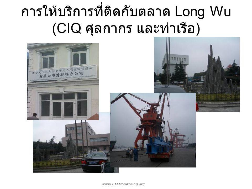 การให้บริการที่ติดกับตลาด Long Wu (CIQ ศุลกากร และท่าเรือ)