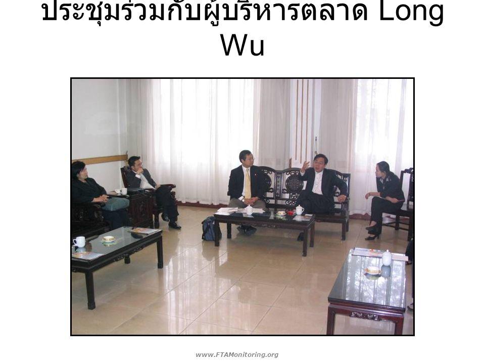 ประชุมร่วมกับผู้บริหารตลาด Long Wu