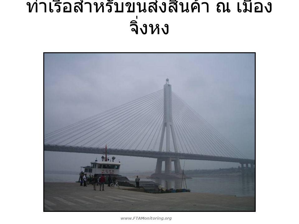 ท่าเรือสำหรับขนส่งสินค้า ณ เมืองจิ่งหง