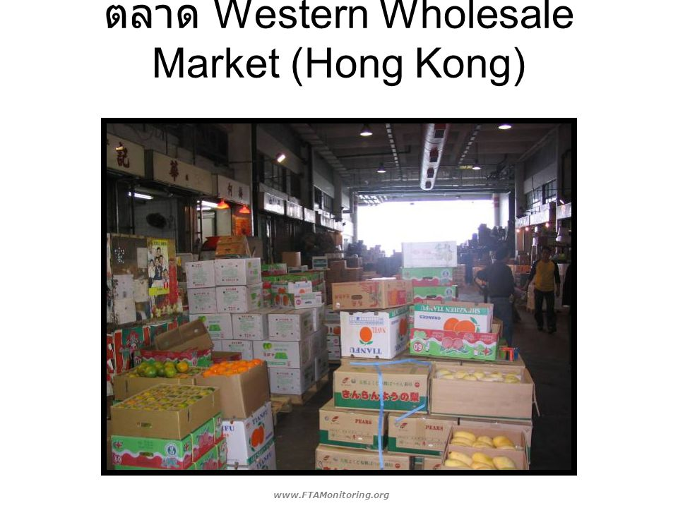 ตลาด Western Wholesale Market (Hong Kong)