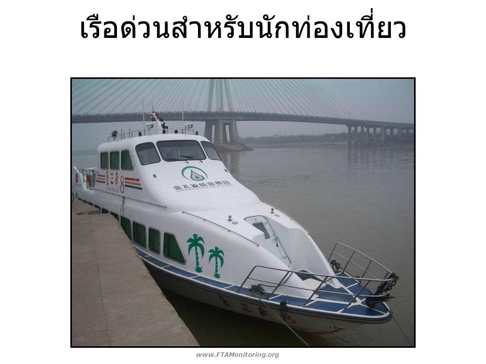เรือด่วนสำหรับนักท่องเที่ยว