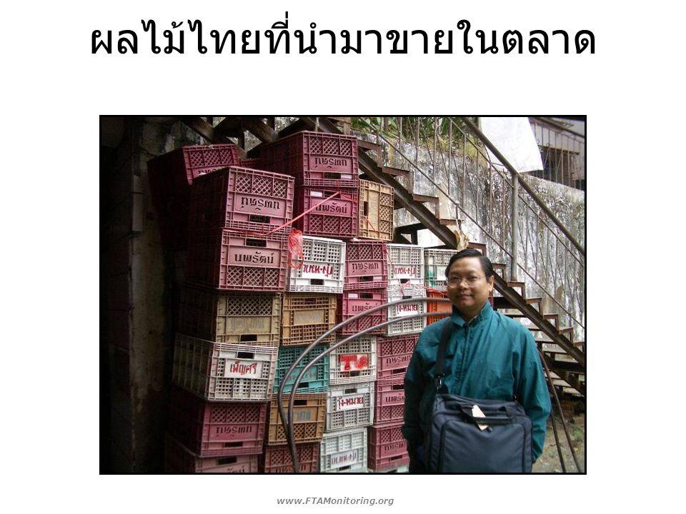 ผลไม้ไทยที่นำมาขายในตลาด
