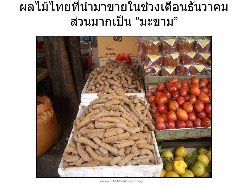 ผลไม้ไทยที่นำมาขายในช่วงเดือนธันวาคมส่วนมากเป็น มะขาม
