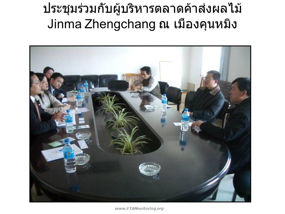 ประชุมร่วมกับผู้บริหารตลาดค้าส่งผลไม้ Jinma Zhengchang ณ เมืองคุนหมิง