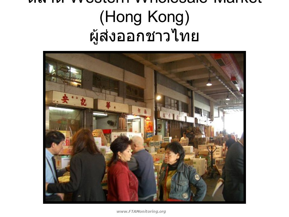 ตลาด Western Wholesale Market (Hong Kong) ผู้ส่งออกชาวไทย